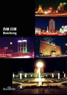 天津到白城物流专线,天津到白城物流公司,天津到白城货运专线2