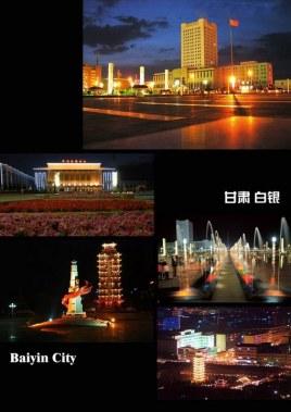 天津到白银物流专线,天津到白银物流公司,天津到白银货运专线2