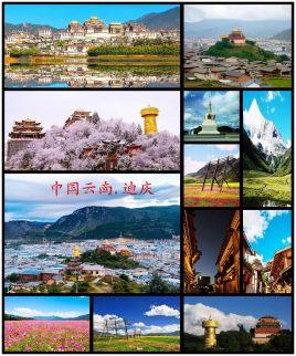天津到迪庆物流专线,天津到迪庆物流公司,天津到迪庆货运专线2