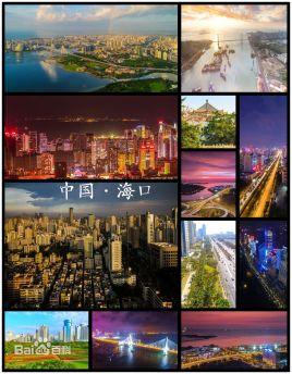 天津到五指山物流专线,天津到五指山物流公司,天津到五指山货运专线2