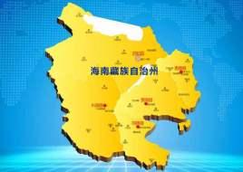 天津到海南州物流专线,天津到海南州物流公司,天津到海南州货运专线2