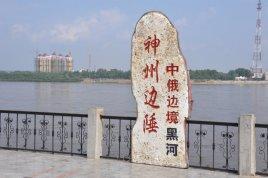 天津到黑河物流专线,天津到黑河物流公司,天津到黑河货运专线2