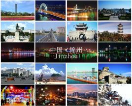 天津到锦州物流专线,天津到锦州物流公司,天津到锦州货运专线2