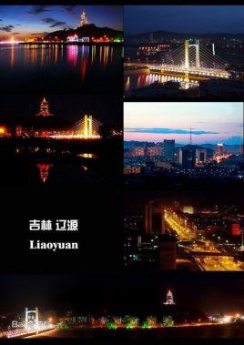 天津到东丰县物流专线,天津到东丰县物流公司,天津到东丰县货运专线2