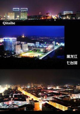 天津到七台河搬家公司,天津搬家到七台河,天津到七台河长途搬家
