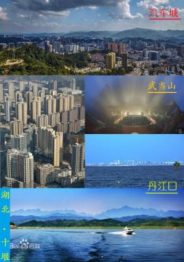 天津到丹江口物流专线,天津到丹江口物流公司,天津到丹江口货运专线2