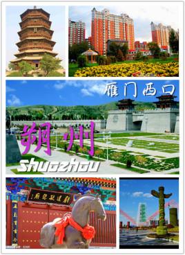 天津到朔州物流专线,天津到朔州物流公司,天津到朔州货运专线2