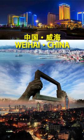 天津到威海物流专线,天津到威海物流公司,天津到威海货运专线2