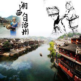 天津到湘西物流专线,天津到湘西物流公司,天津到湘西货运专线2