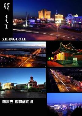 天津到锡林郭勒物流专线,天津物流到锡林郭勒,天津到锡林郭勒物流公司