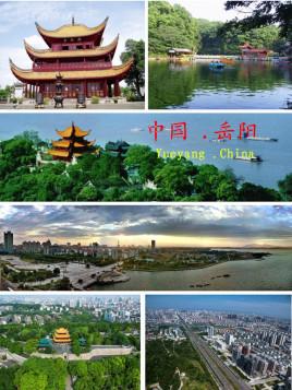 天津到岳阳物流价格查询,天津到岳阳物流费用,天津到岳阳物流多少钱?