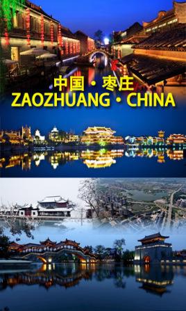 天津到枣庄物流专线,天津到枣庄物流公司,天津到枣庄货运专线2